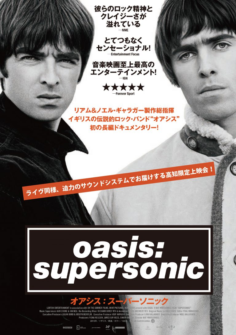 Sound=Cinema #001 oasis:supersonic