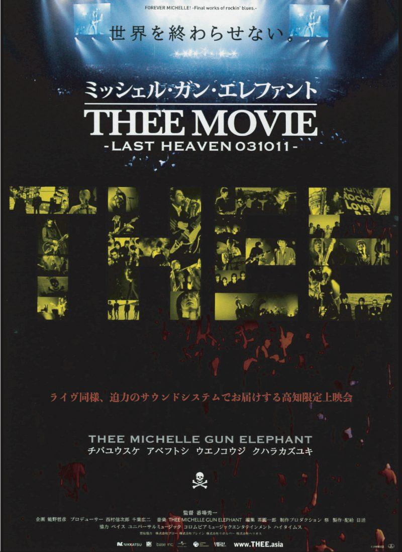 "Sound=Cinema #002 ミッシェルガンエレファント""THEE MOVIE""-LAST HEAVEN 031011-"