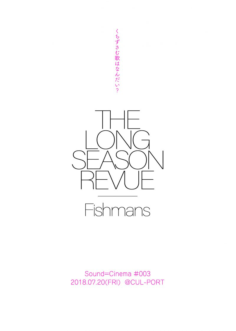 Sound=Cinema #003 フィッシュマンズ「THE LONG SEASON REVIEW」