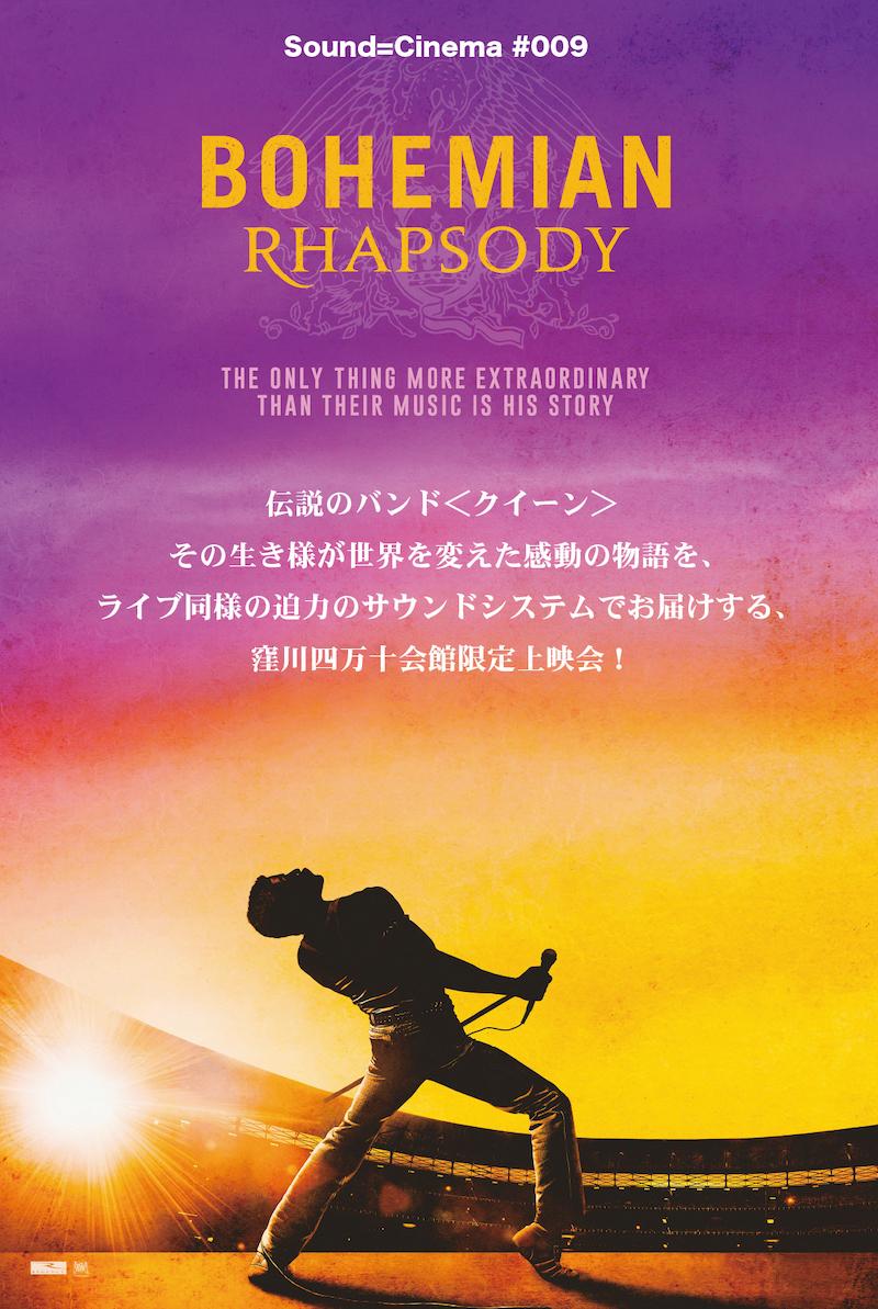 【再延期のお知らせ】Sound=Cinema #009「ボヘミアン・ラプソディ」