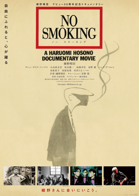 【開催延期のお知らせ】Sound=Cinema #010 細野晴臣「NO SMOKING」